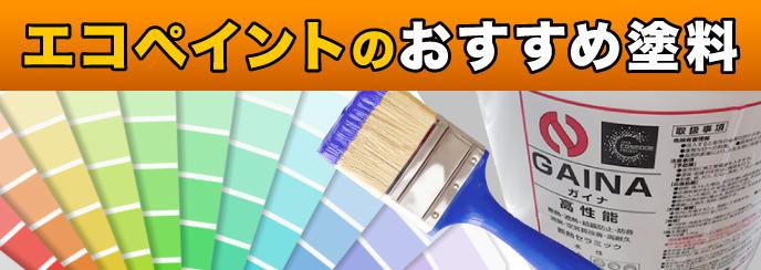 エコペイントのおすすめ塗料
