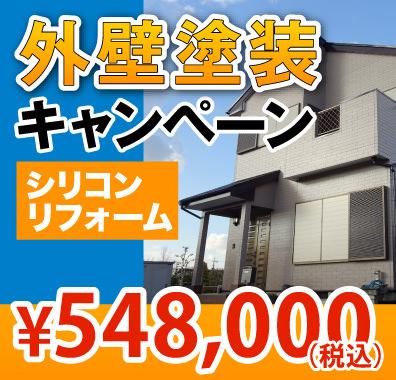 エコペイントでは外壁塗装キャンペーンを実施中!シリコンリフォームが税込み548,000円で行っています!