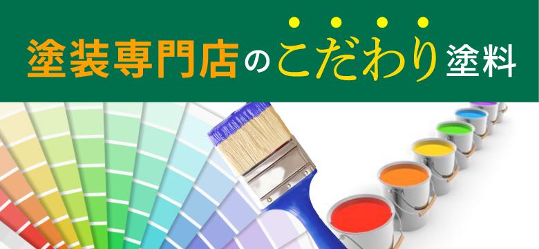 塗装専門店のこだわり塗装