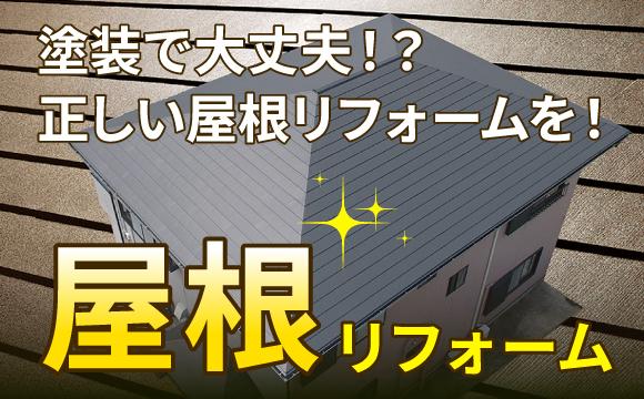 塗装で大丈夫!?正しい屋根リフォームを!エコペイントの「屋根リフォーム」
