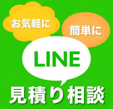 LINE@はじめました!簡単!早い!無料!匿名で外壁・屋根塗装の見積り相談サービスです
