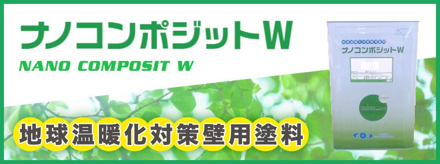 地球温暖化対策塗料「ナノコンポジットW」