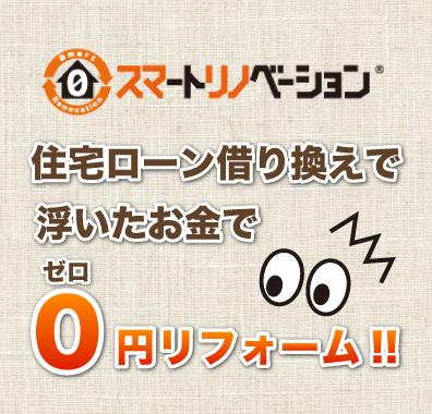 住宅ローン借り換えで、浮いたお金で0円リフォーム!