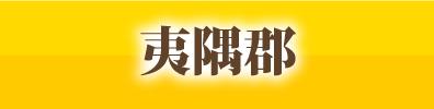 夷隅郡の施工事例一覧