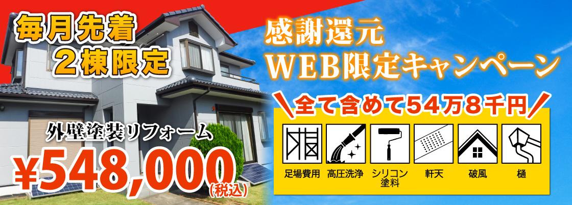 感謝還元web限定キャンペーン実施中!外壁塗装リフォームを税込み548,000円で行っています!