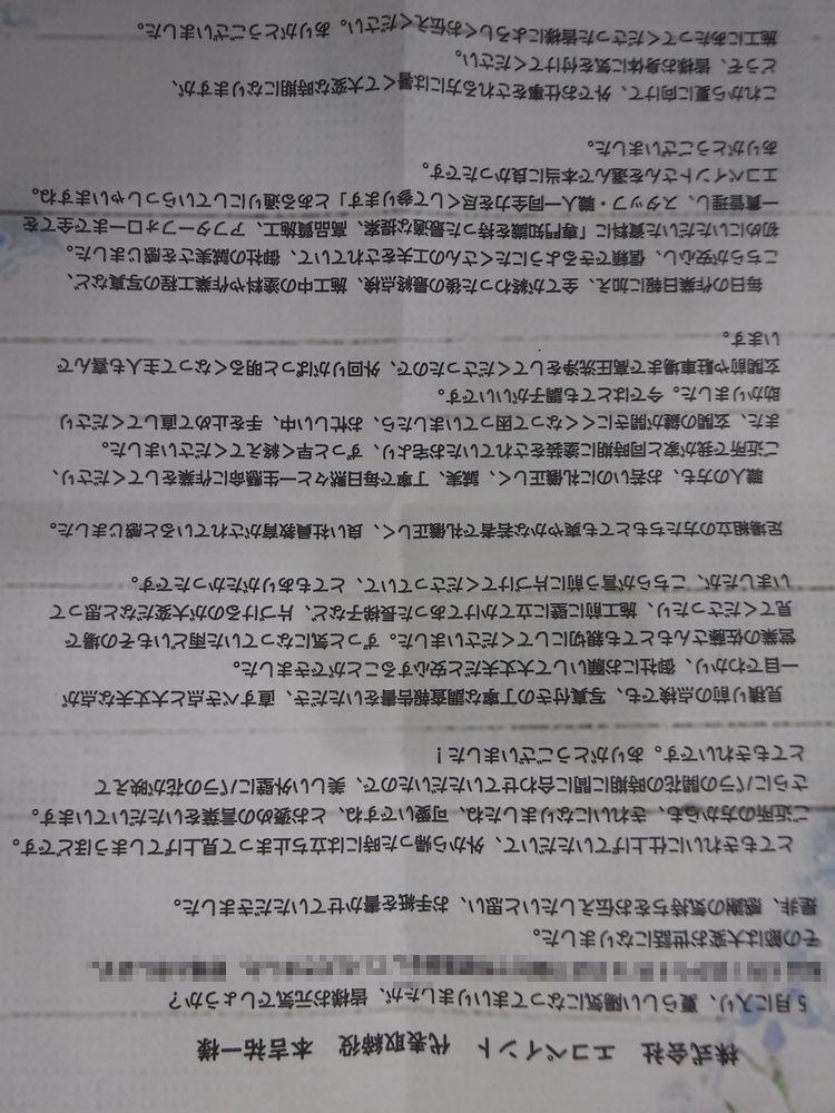 お客様からのお手紙(*^^*)